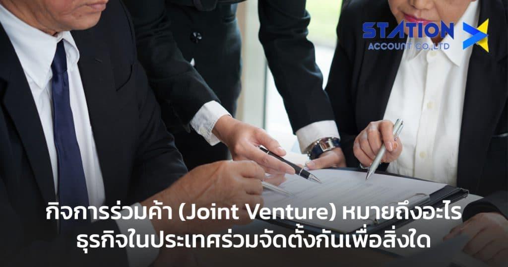 กิจการร่วมค้า (Joint Venture)